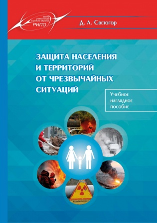 Электронное издание Защита населения и территорий от чрезвычайных ситуаций