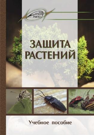 Электронное издание Защита растений