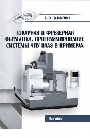 Электронное издание Токарная и фрезерная обработка. Программирование системы ЧПУ HAAS в примерах