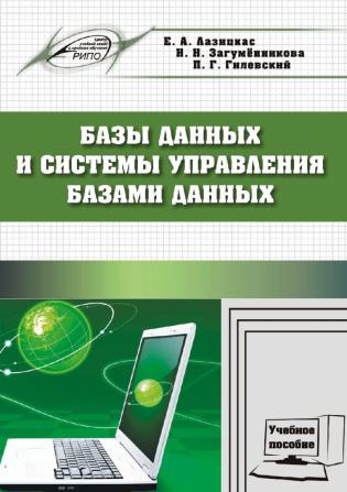 Электронное издание Базы данных и системы управления базами данных
