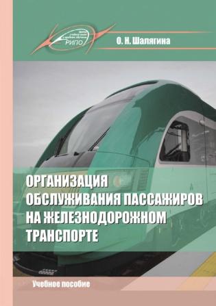 Электронное издание Организация обслуживания пассажиров на железнодорожном транспорте