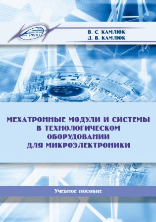 Электронное издание Мехатронные модули и системы в технологическом оборудовании для микроэлектроники