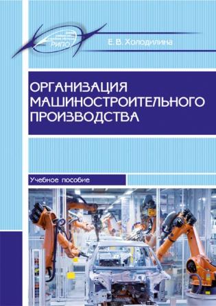 Электронное издание Организация машиностроительного производства