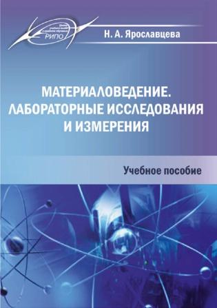 Электронное издание Материаловедение. Лабораторные исследования и измерения
