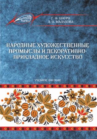 Электронное издание Народные художественные промыслы и декоративно-прикладное искусство