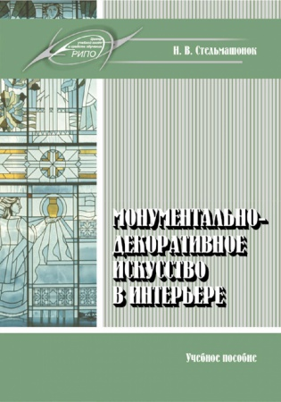 Электронное издание Монументально-декоративное искусство в интерьере