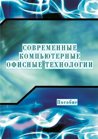 Электронное издание Современные компьютерные офисные технологии