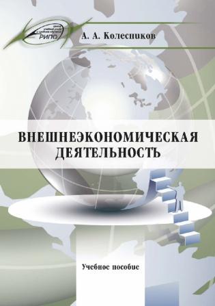 Электронное издание Внешнеэкономическая деятельность