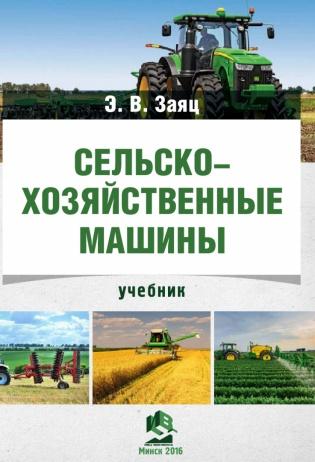 Электронное издание Сельскохозяйственные машины