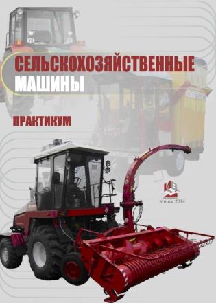 Электронное издание Сельскохозяйственные машины. Практикум
