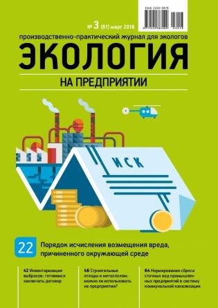 Электронное издание Экология на предприятии