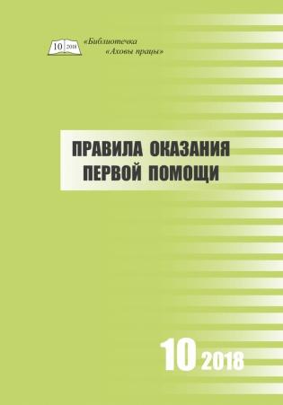Электронное издание Библиотечка «Аховы працы»