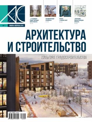 Электронное издание Архитектура и строительство
