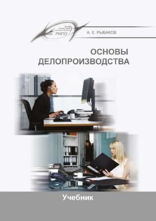 Электронное издание Основы делопроизводства 3-е изд., испр.