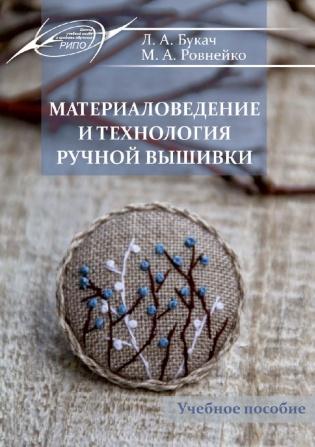 Электронное издание Материаловедение и технология ручной вышивки