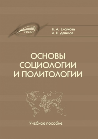 Электронное издание Основы социологии и политологии 2-е изд., стер.