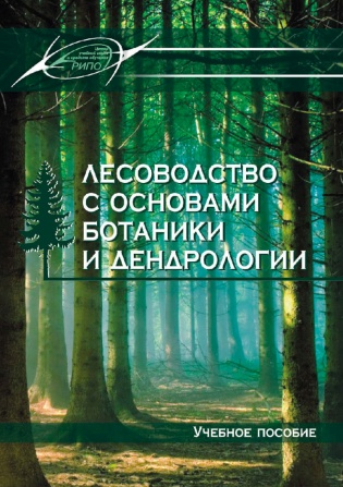 Электронное издание Лесоводство с основами ботаники и дендрологии