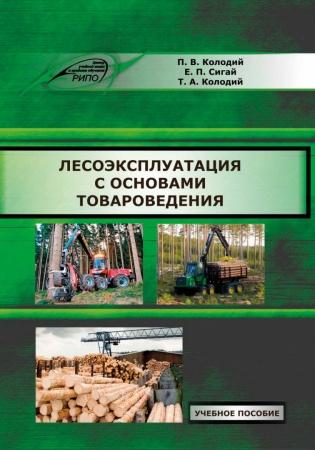 Электронное издание Лесоэксплуатация с основами товароведения