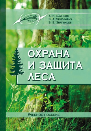 Электронное издание Охрана и защита леса