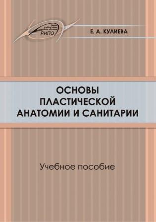 Подписка на электронное издание Основы пластической анатомии и санитарии