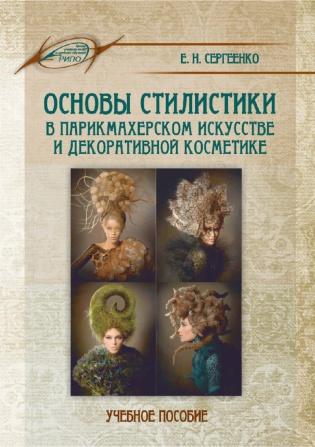Электронное издание Основы стилистики в парикмахерском искусстве и декоративной косметике