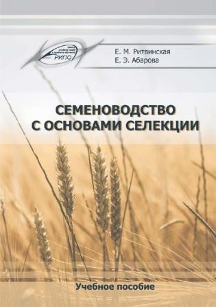 Электронное издание Семеноводство с основами селекции