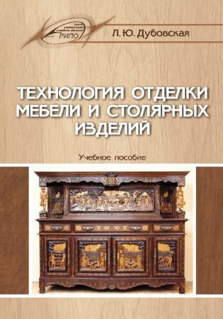 Электронное издание Технология отделки мебели и столярных изделий
