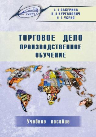 Подписка на электронное издание Торговое дело. Производственное обучение