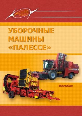 Электронное издание Уборочные машины «ПАЛЕССЕ»
