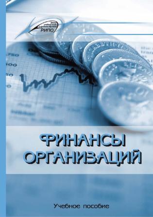 Подписка на электронное издание Финансы организаций