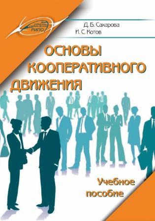 Подписка на электронное издание Основы кооперативного движения