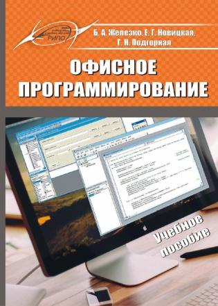 Электронное издание Офисное программирование