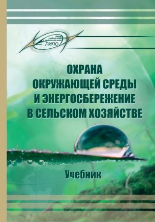 Электронное издание Охрана окружающей среды и энергосбережение в сельском хозяйстве