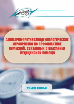 Подписка на электронное издание Санитарно-противоэпидемические мероприятия по профилактике инфекций, связанных с оказанием медицинской помощи