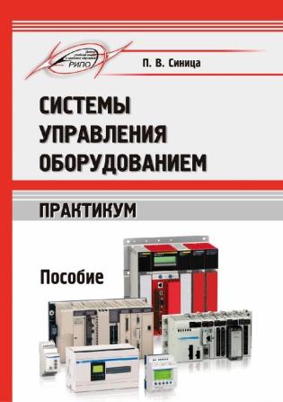 Электронное издание Системы управления оборудованием.  Практикум