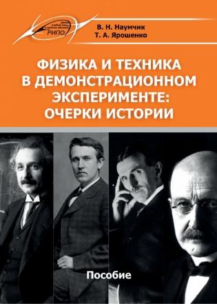 Электронное издание Физика и техника в демонстрационном эксперименте: очерки истории