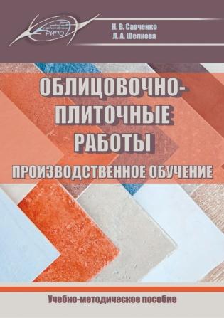 Электронное издание Облицовочно-плиточные работы. Производственное обучение