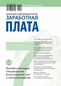 Электронное издание Заработная плата