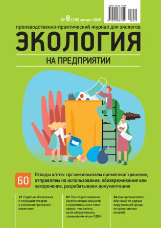 Подписка на электронное издание Экология на предприятии