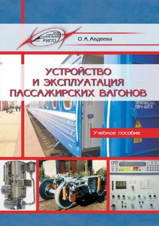 Электронное издание Устройство и эксплуатация пассажирских вагонов