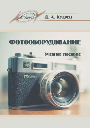 Электронное издание Фотооборудование