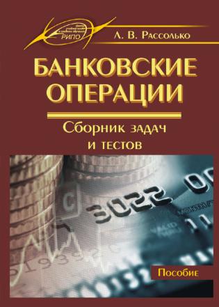 Электронное издание Банковские операции. Сборник задач и тестов