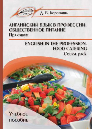 Электронное издание Английский язык в профессии. Общественное питание. Практикум (English in the profession. Food catering. Course pack)