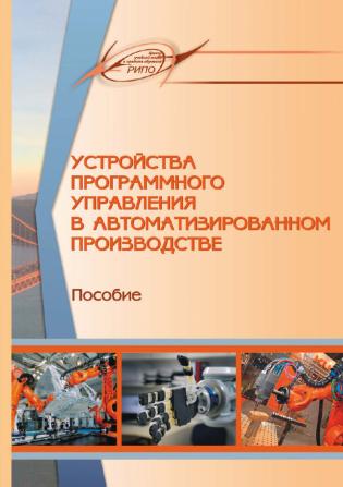 Электронное издание Устройства программного управления в автоматизированном производстве