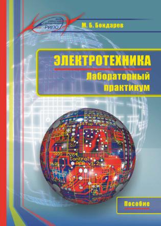Электронное издание Электротехника. Лабораторный практикум