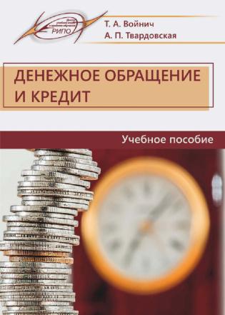 Электронное издание Денежное обращение и кредит