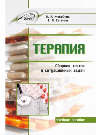 Подписка на электронное издание Терапия. Сборник тестов и ситуационных задач