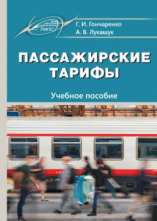 Электронное издание Пассажирские тарифы