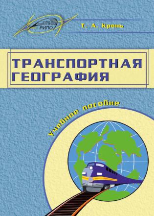 Электронное издание Транспортная география