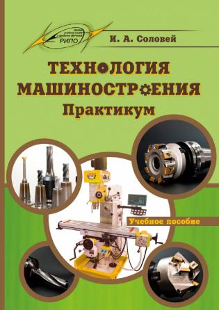 Электронное издание Технология машиностроения. Практикум